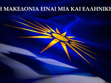 Ο αγώνας για την Μακεδονία τώρα ξεκινά!