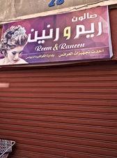 محل للإيجار في القويسمة على شارع رئيسي