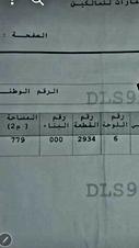 قطعة أرض للبيع في عمان الجيزة مساحتها 779 متر مربع من المالك مباشرة