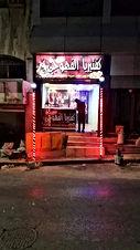 قهوة للبيع في شارع الامير محمد وادي صقرة تعمل بشكل ممتاز