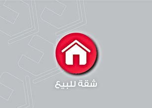 شقه للبيع في العقبه ط3 مساحة 124م 3 غرف نوم