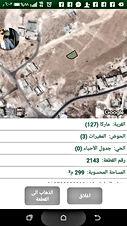 قطعة ارض 300 م في صالحية العابد مقابل مدرسة فاطمه الزهراء على شارعي