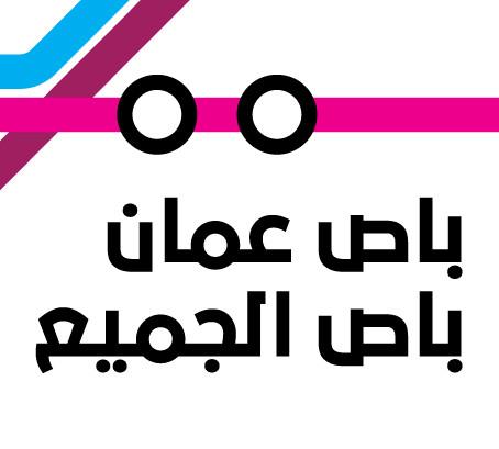 باص عمان - معلومات شاملة
