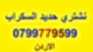 نشتري حديد السكراب 0799779599 _._شراء سكراب الحديد في الاردن
