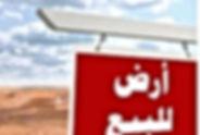 ارض للبيع في محافظة الطفيله منطقة ابو بنا تبعد عن جامعة الطفيله مايقارب 7 كيلو
