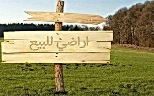 أرض للبيع جنوب عمان الجيزة بجانب الدفاع المدني