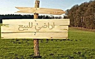 أرض 100 دونم بالمفرق منطقة المناسف الغربية حي التلول