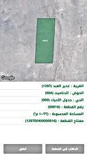 ارض للمبادلة بسيارة  ١٠ دونم المفرق غدير العبد