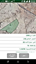 بسعر مغري - أرض 26 دونم للبيع في الكرك عي اطلاله البحر الميت وفلسطين بـ 12 ألف دينار لكامل القطعة