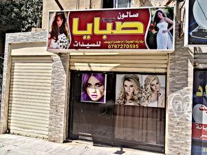 صالون سيدات للبيع في منطقة جدآ حيوية في جبل النصر من المالك مباشرة