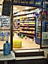 سوبر ماركت الزرقاء الجديدة حي الأمير محمد مقابل صيدلية الشحرور