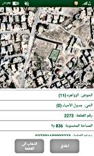 قطعة ارض بالزرقاء الزواهره للبيع مساحتها ٨٣٦ م بقوشان مستقل