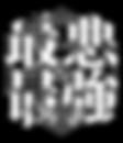 adnrvs_logo_gray100.png