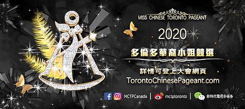 2020 MCTP Event Box Banner_Generic.jpg
