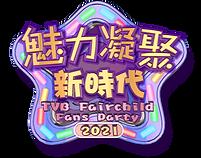 TVB Fans Party LOGO_300dpi.png