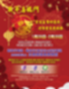 2020_Chinese New Year_ad_8.75x11.25.png