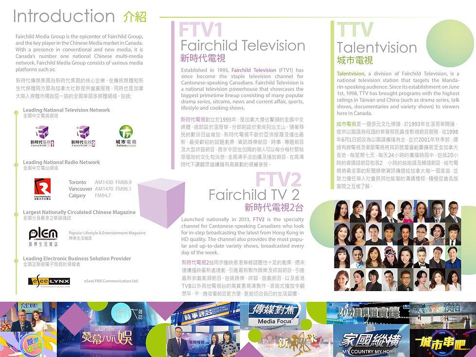 FTV Pamphlet Inside -Michelle 2021.jpg