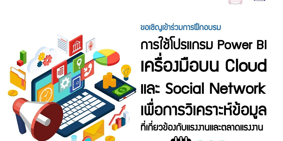 Power BI, Cloud Tools and Social Network Workshop
