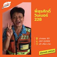 228 สุรศักดิ์.png