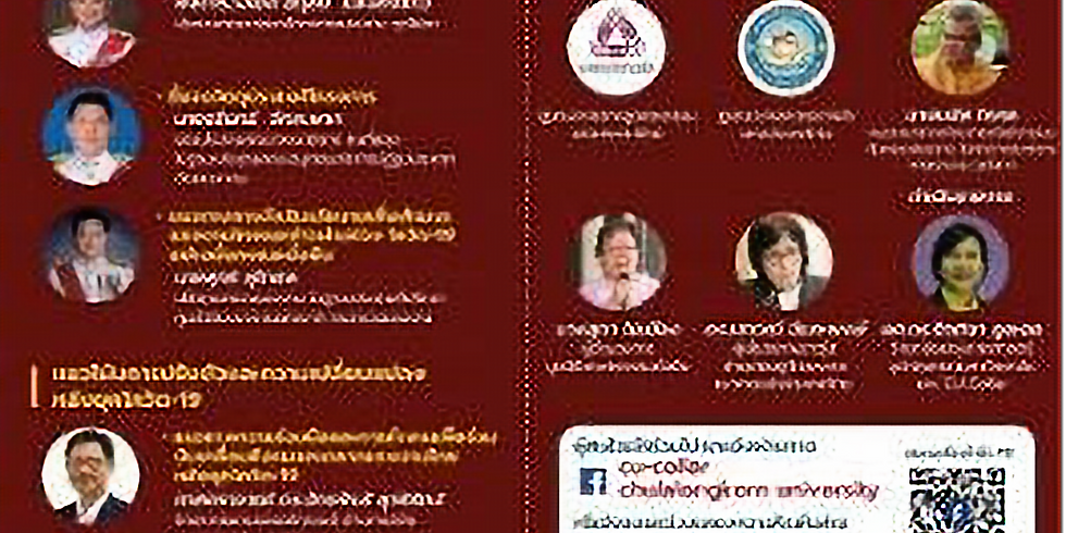 Online Seminar:  Guidelines on Measures and Practices for Thai Workers amid Covid 19 Pandemic