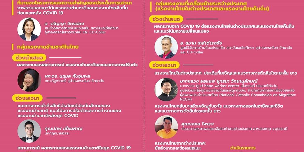 แรงงานข้ามชาติและแรงงานไทยพลัดถิ่นหลังยุค COVID-19