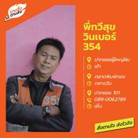 354 ทวีสุข.png