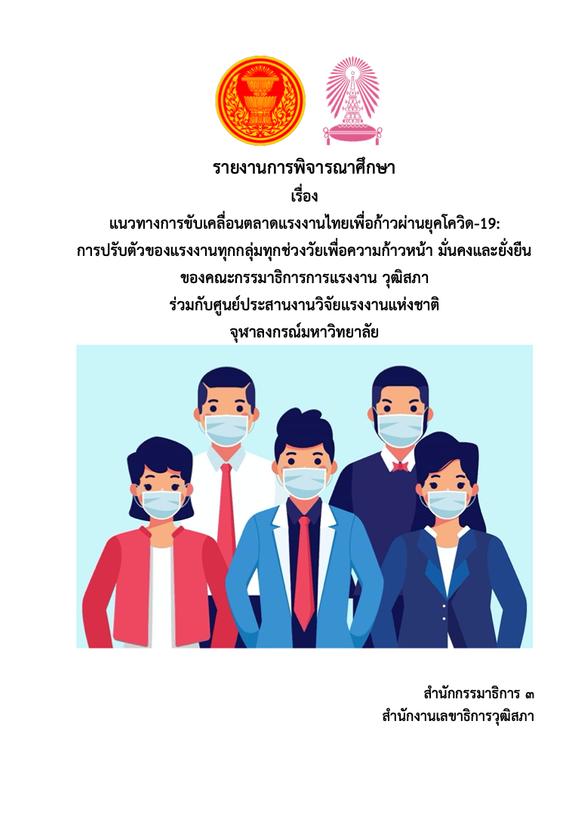 แนวทางการขับเคลื่อนตลาดแรงงานไทยเพื่อก้าวผ่านยุคโควิด 19