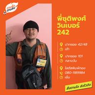 242 ชุติพงศ์.png