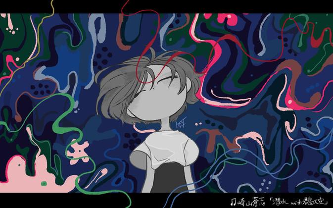 ファンアート/崎山蒼志「潜水with君島大空」