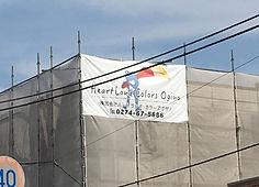 群馬の塗装はハートランドカラーズ