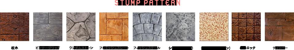 スタンプコンクリートの種類