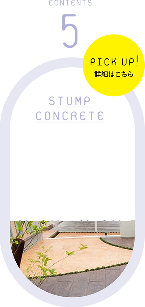 スタンプコンクリートへ