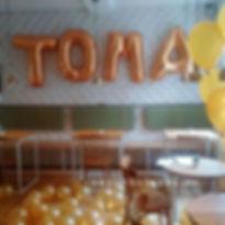 Baloane-litere-pret-Baloane-cu-heliu-baloane-cifre-baloane-litere-baloane-aniversare-baloane-botez-magazin-baloane-aurii-argintii-Bucuresti