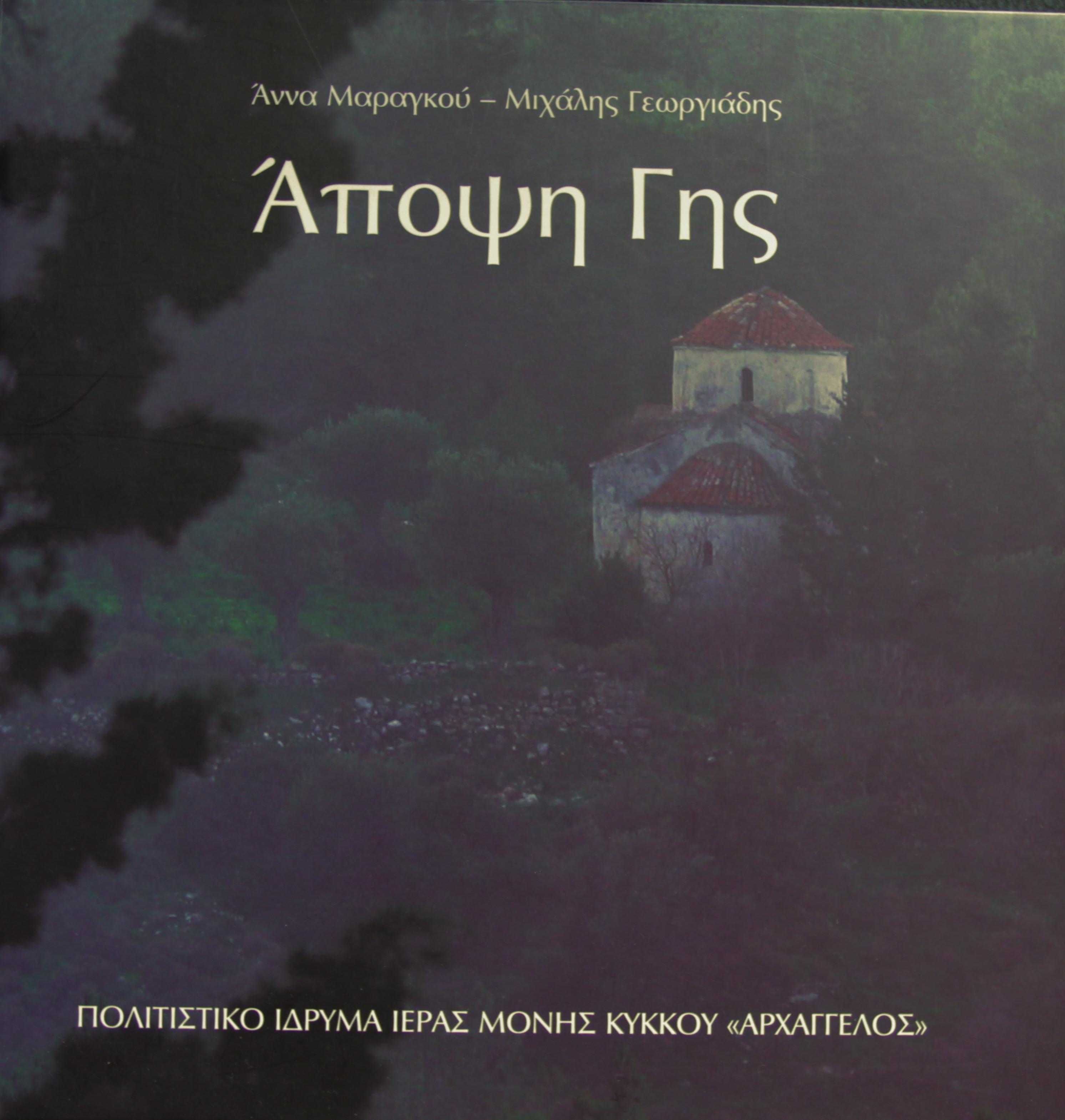 Apopsi gis book