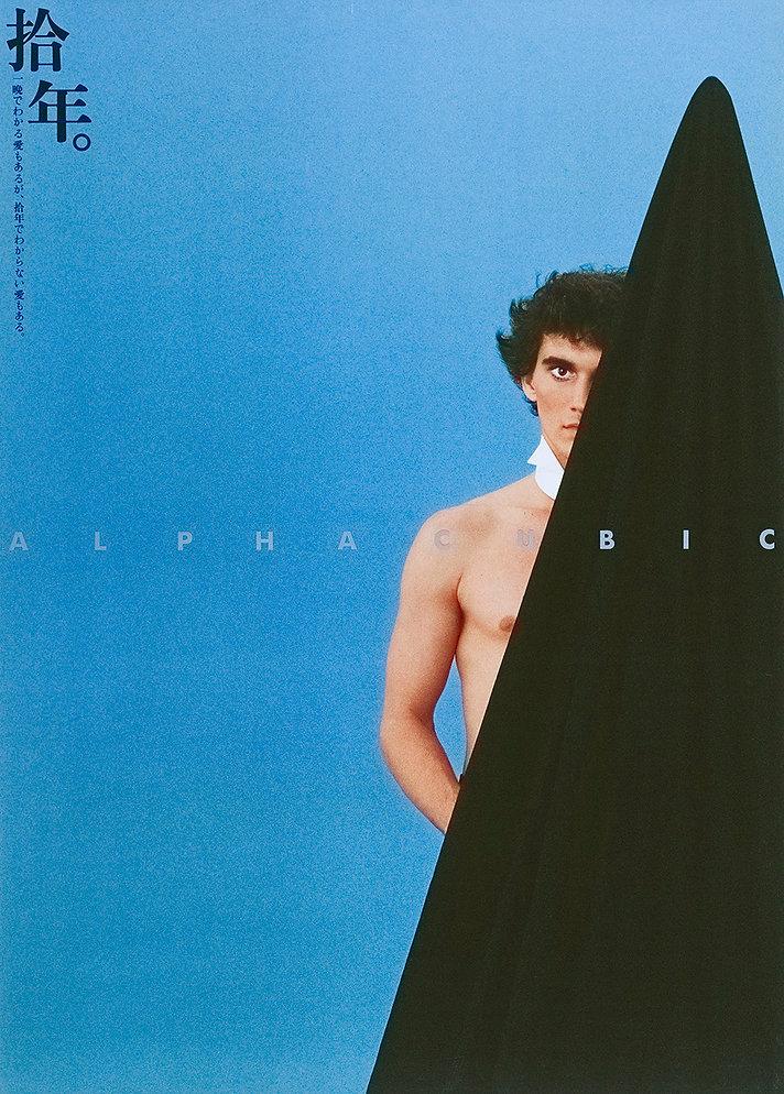 Alpha Cubic_Ten years copy.jpg