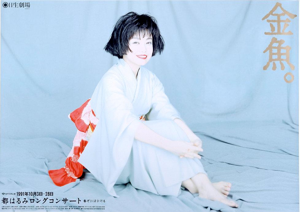 Miyako Harumi_Kingyo.jpg