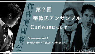 Showcase Vol.2 Stockholm × Tokyo × Object ~作曲家座談会 2