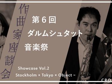 Showcase Vol.2 Stockholm × Tokyo × Object ~作曲家座談会 6