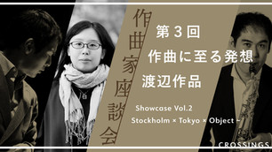 Showcase Vol.2 Stockholm × Tokyo × Object ~作曲家座談会 3