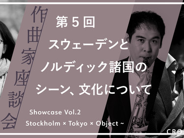 Showcase Vol.2 Stockholm × Tokyo × Object ~作曲家座談会 5