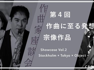 Showcase Vol.2 Stockholm × Tokyo × Object ~作曲家座談会 4