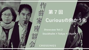 Showcase Vol.2 Stockholm × Tokyo × Object ~作曲家座談会 7