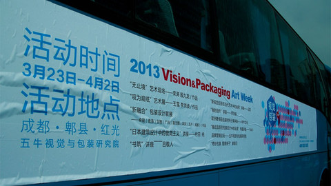 Lecture at Vision & Packaging Art Week