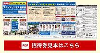 招待券.jpg
