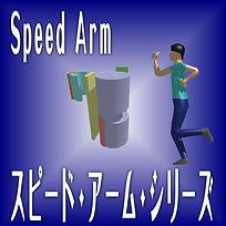 スピードアームボタン.jpg