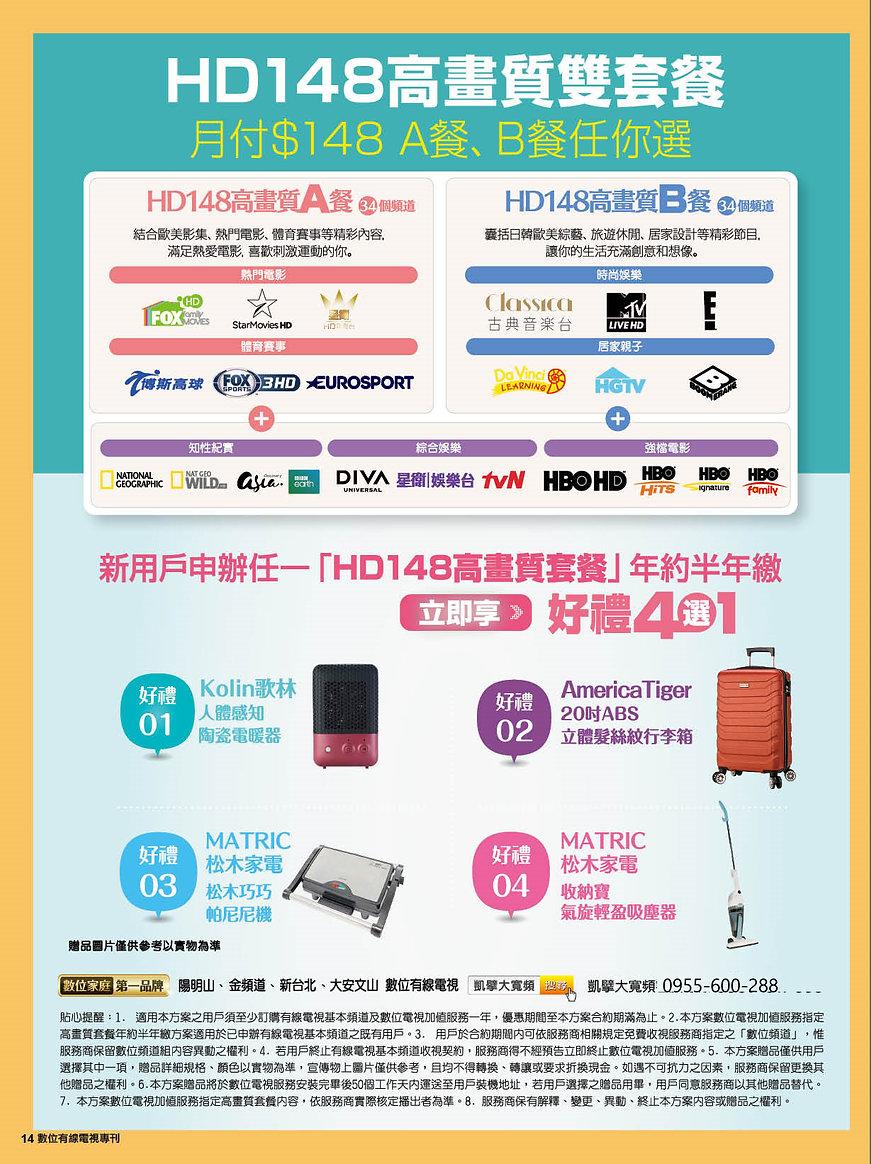 【數位有線電視】HD148 高畫質雙套餐.jpg