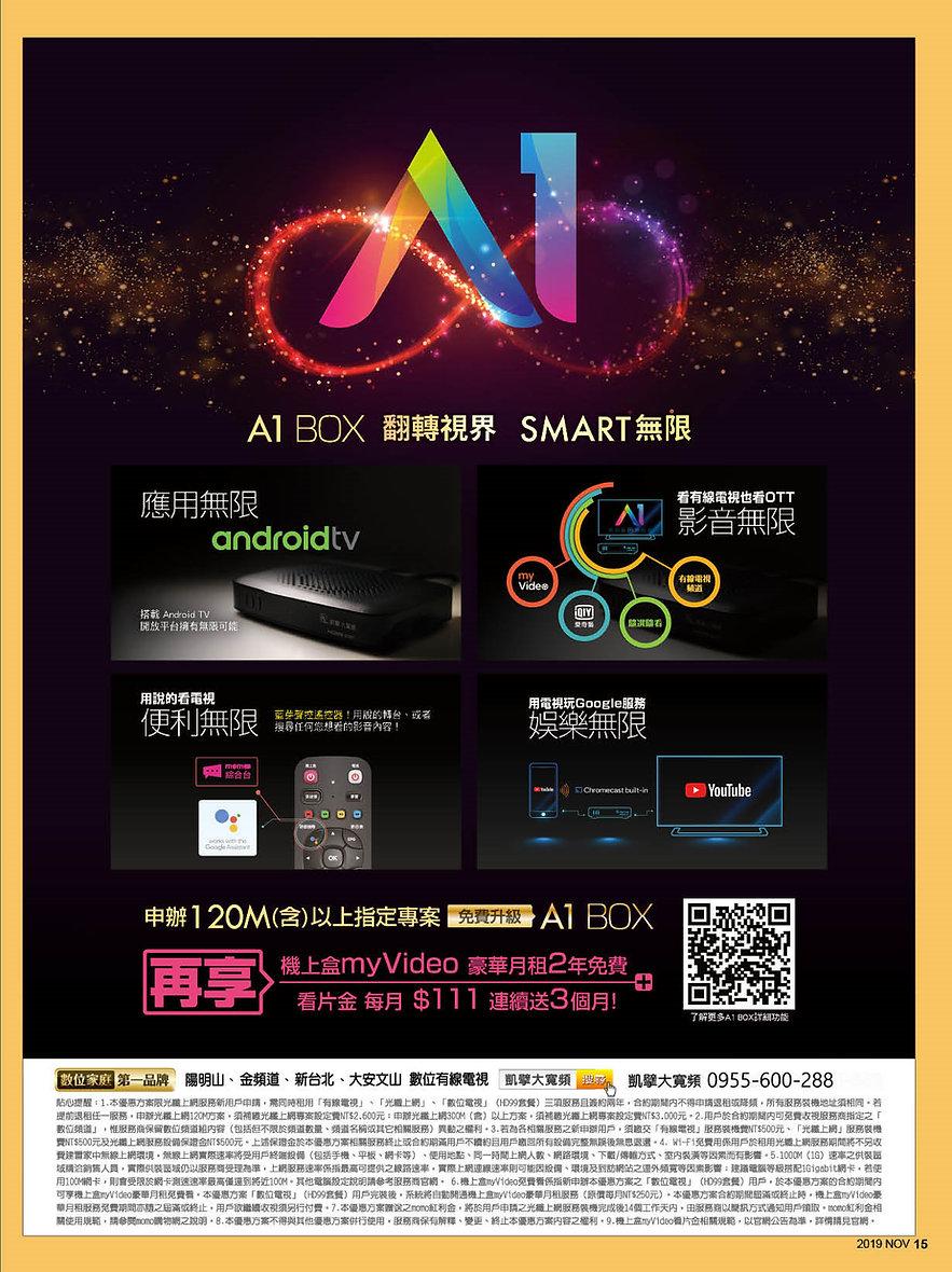 【數位有線電視】A1 BOX.jpg