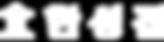 한성집 로고(올화이트)-작은사이즈-01-1.png