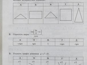Білет ЗНО №36