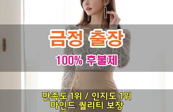 금정출장안마&금정출장마사지.jpg